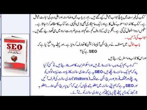 SEO Urdu